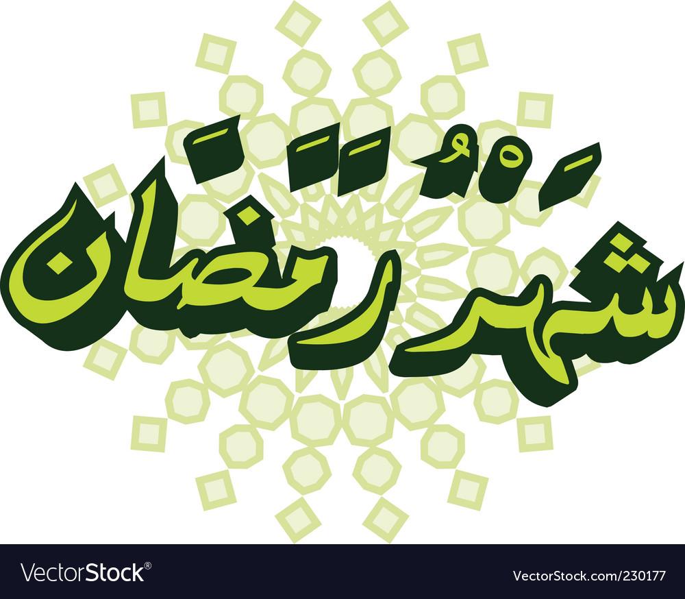 Ramadan vector art - Download Fasting vectors - 230177
