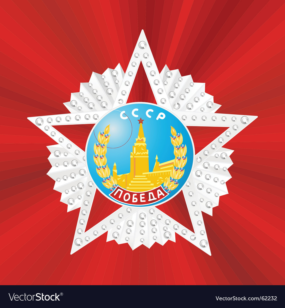 Order of victory military decoration vector