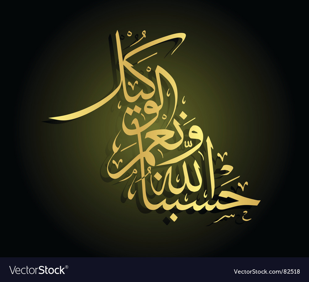 Arabic calligraphy vector by Creativeapril - Image #82518 ...