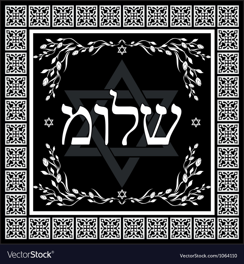 Classic shalom hebrew design vector