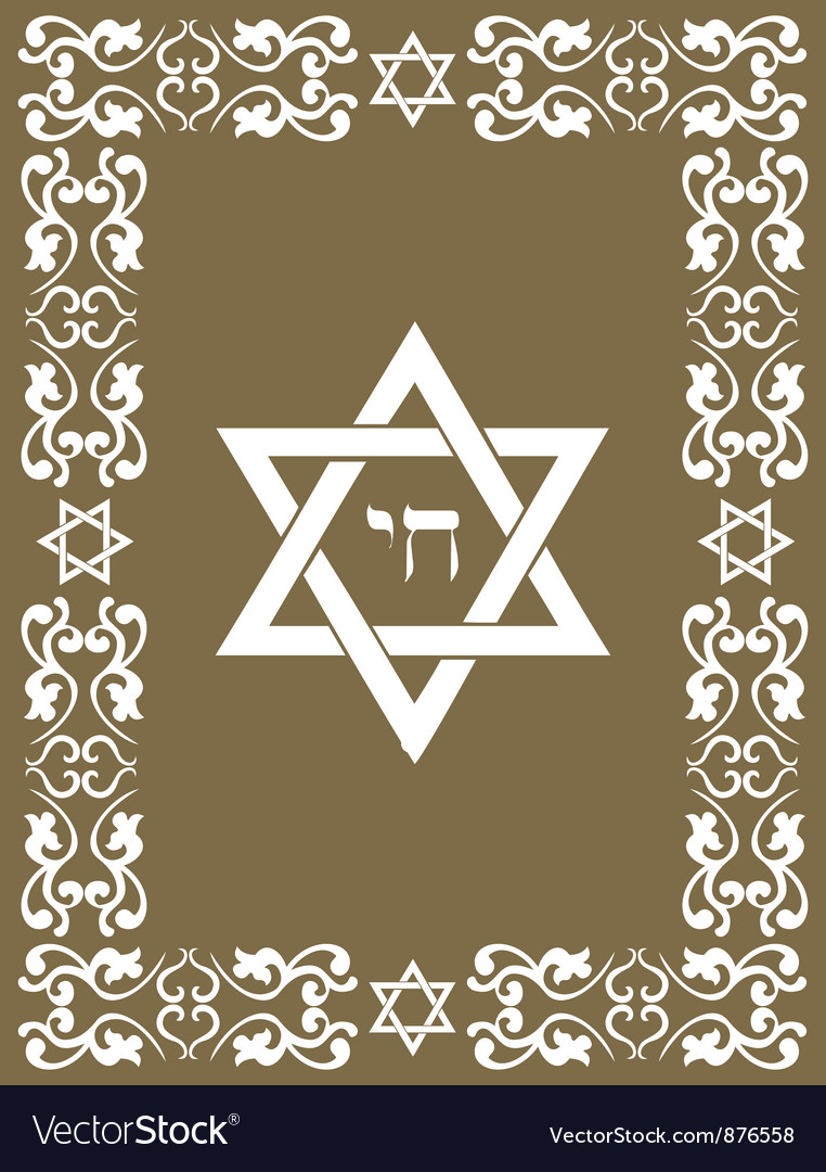 Jewish star of david design vector