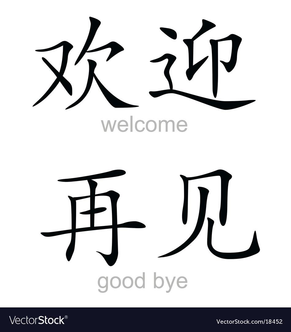 Chinese kanji vector