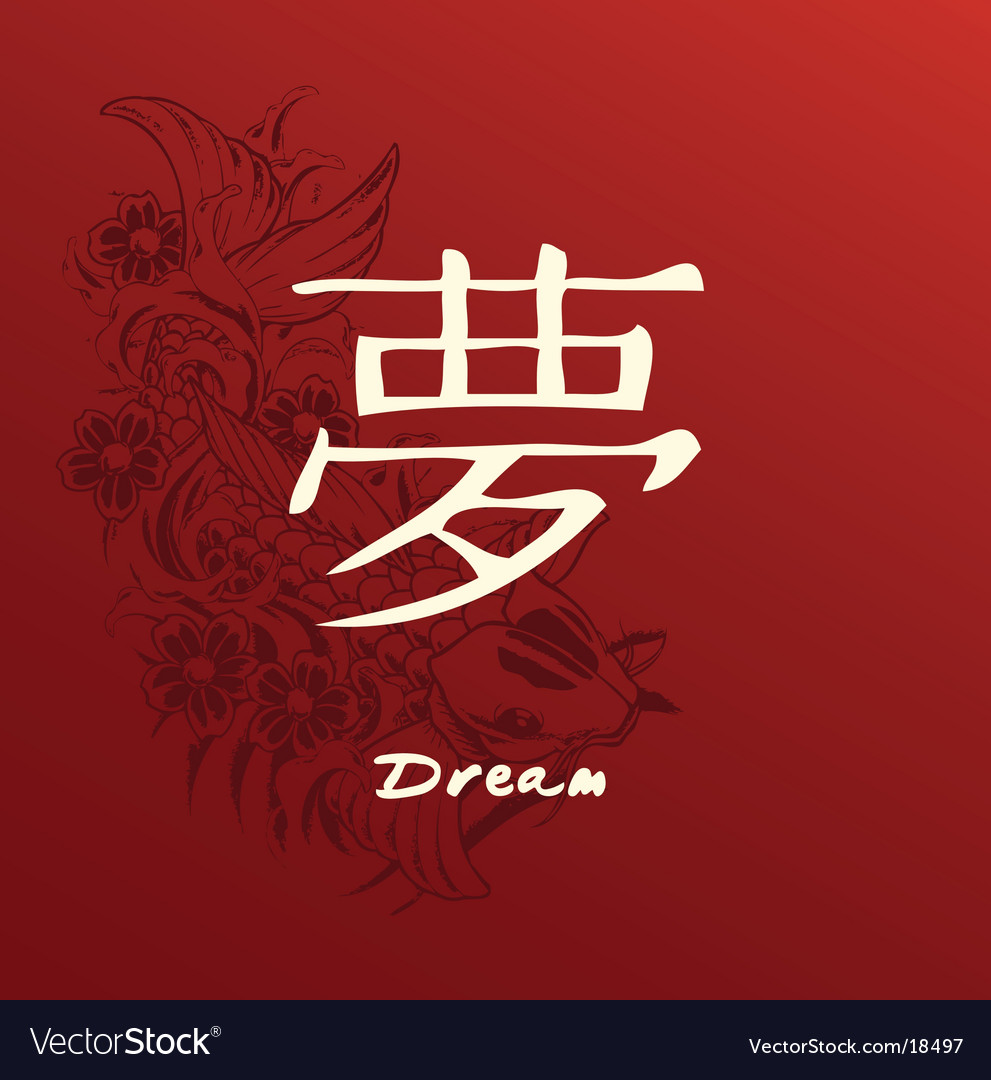 Japanese symbols for dream info japanese dream symbol pic source buycottarizona