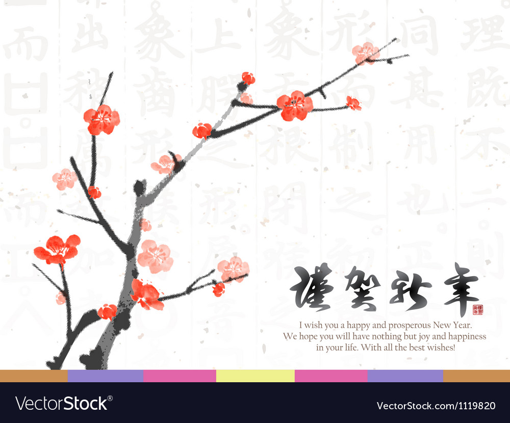 Plum trees and flowers in the new year card vector
