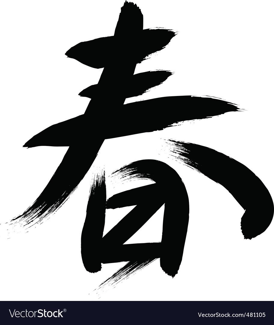 Japanese hieroglyph spring vector