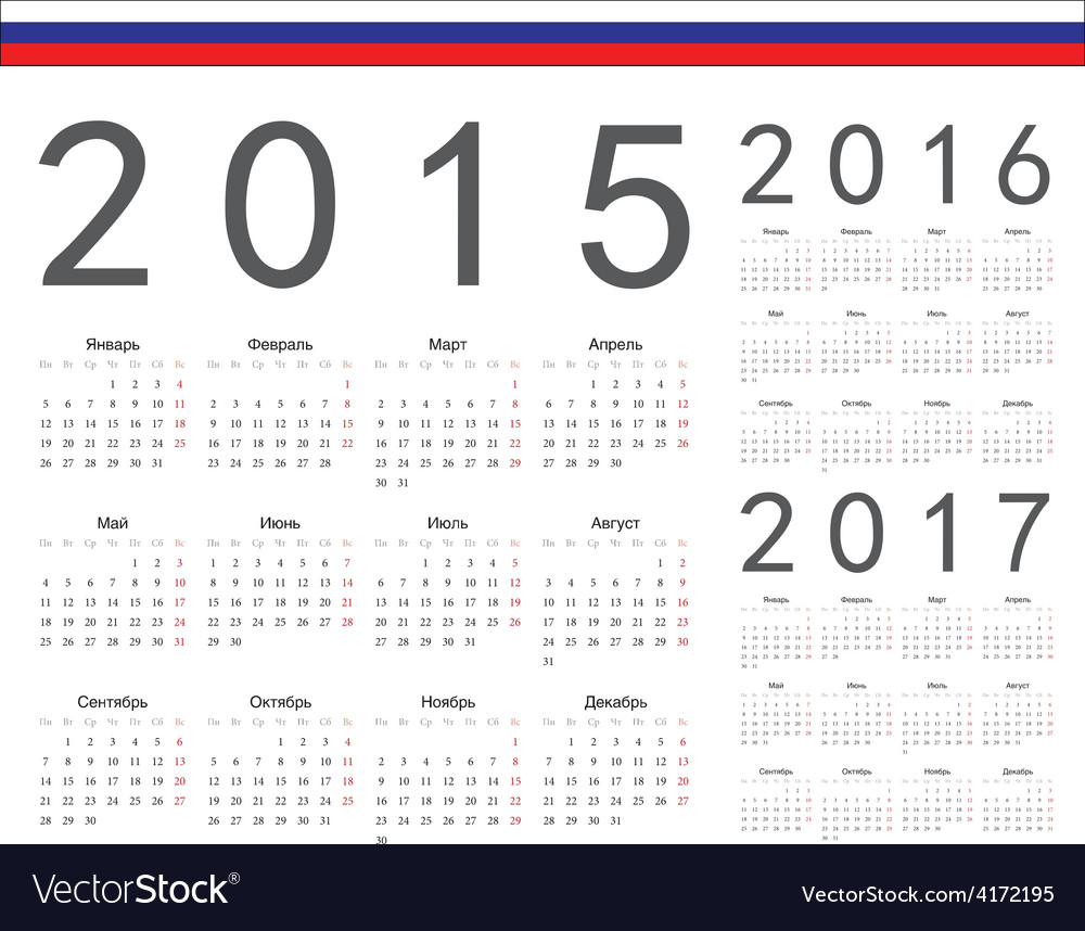 Set of russian 2015 2016 2017 year calendars vector