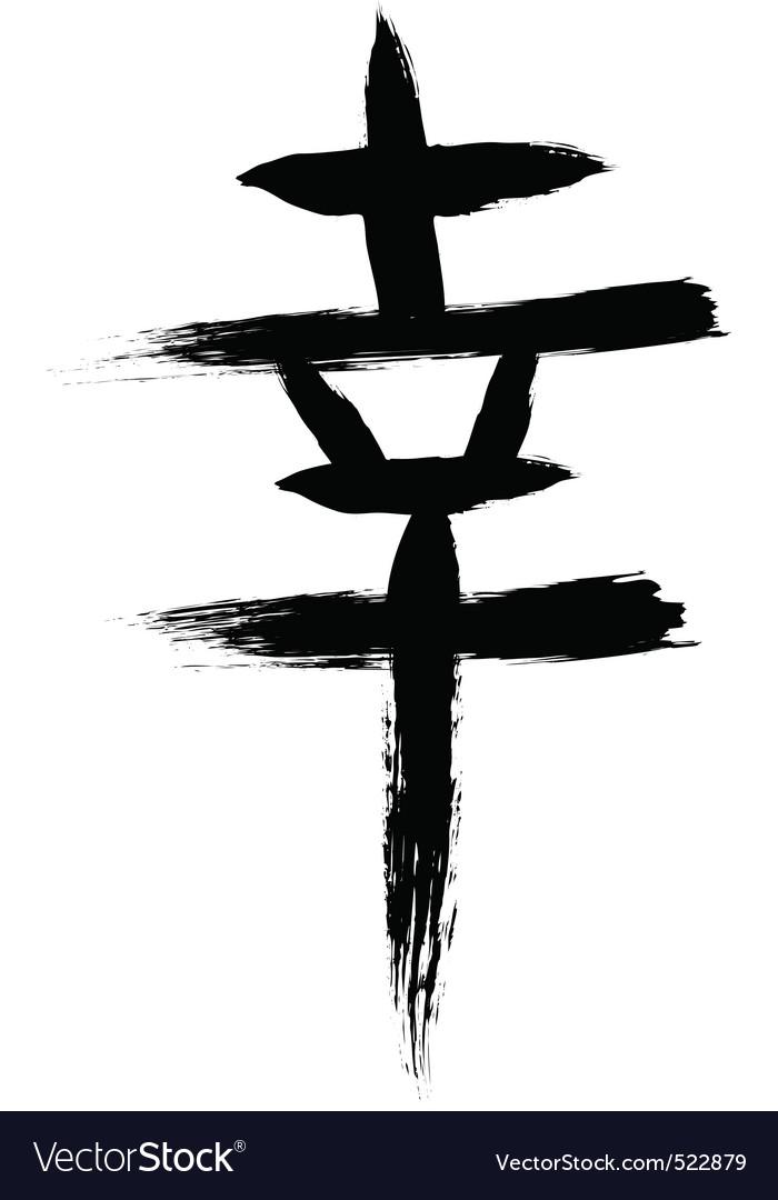 Japanese hieroglyph happiness vector