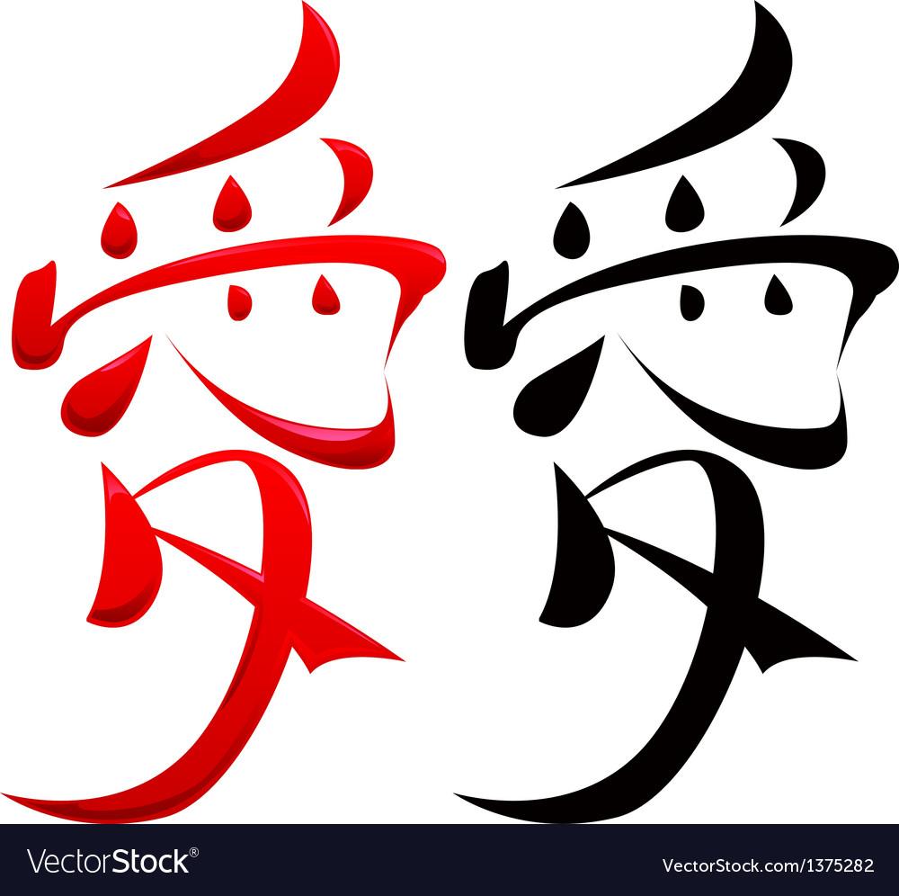 Hieroglyph of love vector
