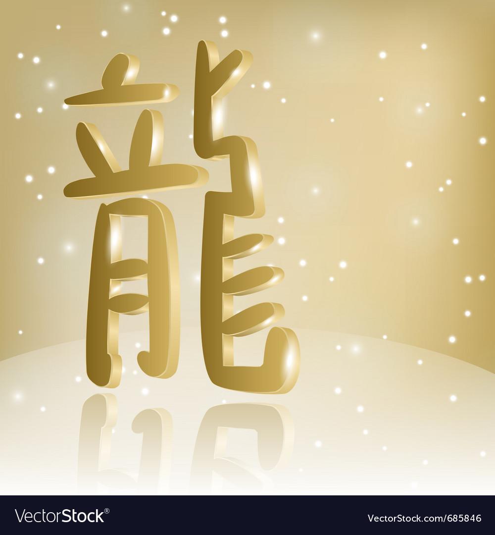 Chinese 3d golden hieroglyph vector