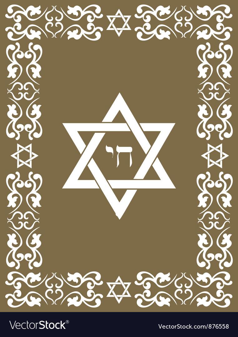 Jewish star of david design vector