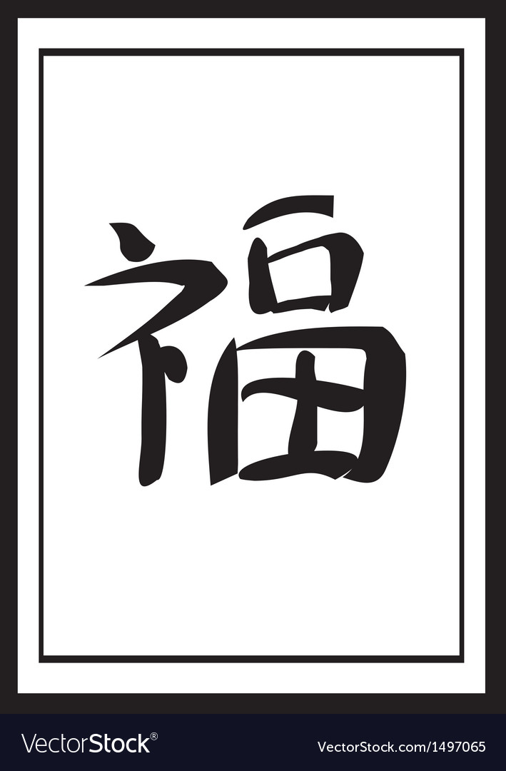 Chinese happiness calligraphy vector