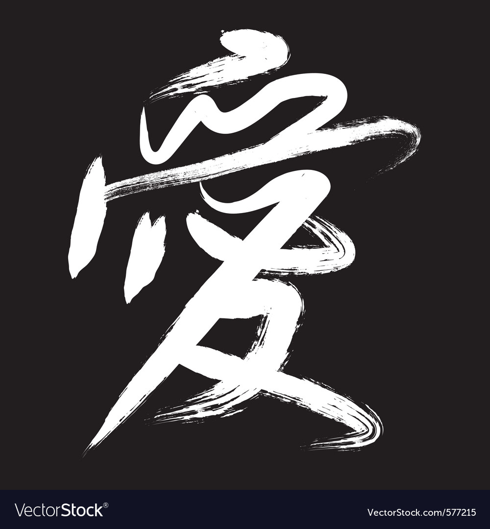 Japanese handwriting vector