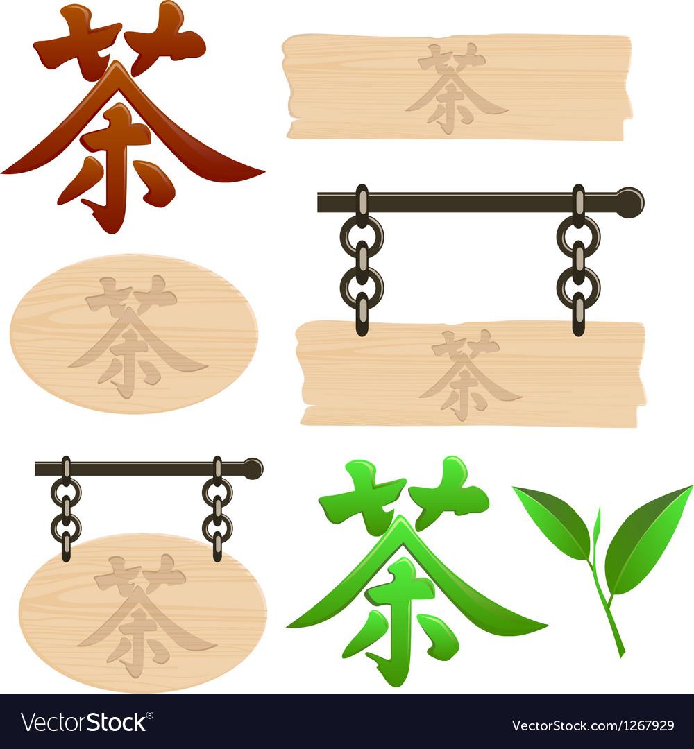 Hieroglyph of tea vector