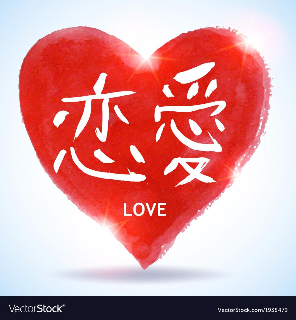 Watercolor heart background love hieroglyph vector