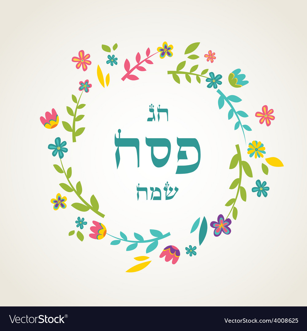Jewish passover holiday greeting card design vector