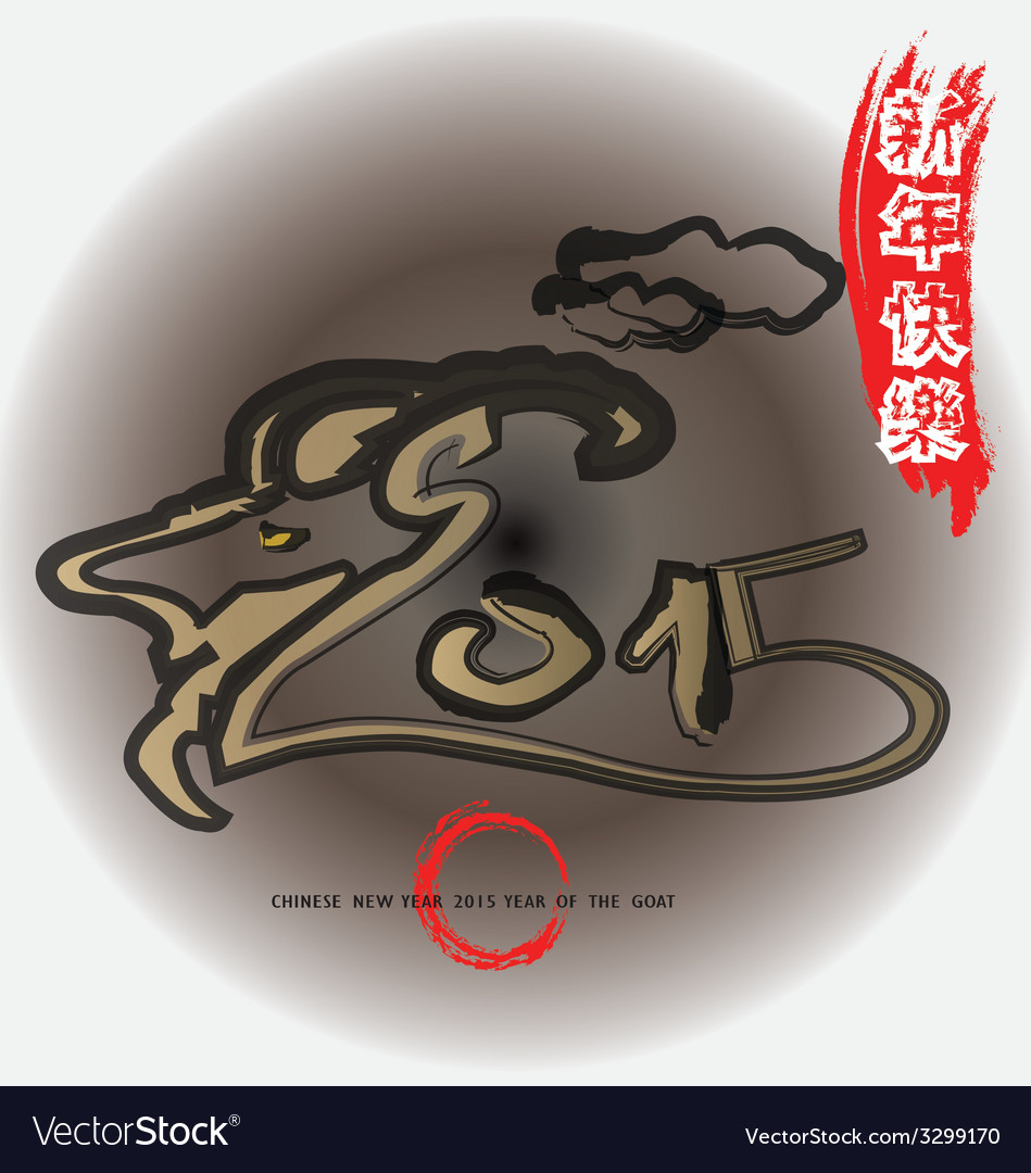 Chinese calligraphy mean year of the goat 2015 no6 vector