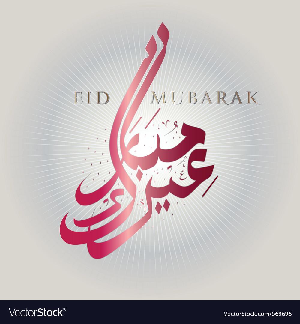 Modern and stylish eid mubarak islamic celebration vector
