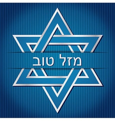 Jewish celebration vector