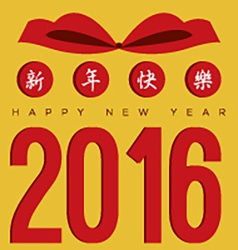 2016 greeting card with traditional chinese vector
