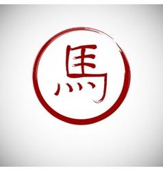 Zodiac symbols calligraphy horse vector