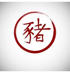 Zodiac symbols calligraphy pig vector