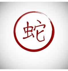 Zodiac symbols calligraphy snake vector