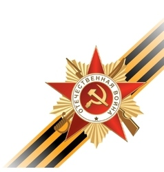 St georges ribbon and medal of great patriotic war vector