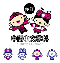Men and women dressed in costumes of china vector