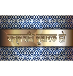 Precious metal golden plate on blue ethnic vector