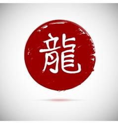 Zodiac symbols calligraphy dragon on red vector