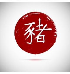 Zodiac symbols calligraphy pig on red background vector