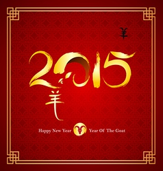 Chinese new year 2015 2 vector