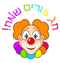 Happy purim hebrew card with clown vector