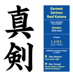 Kanji calligraphy earnest vector