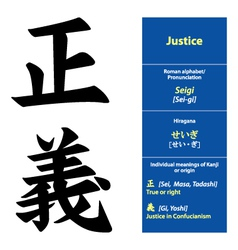 Kanji calligraphy justice vector