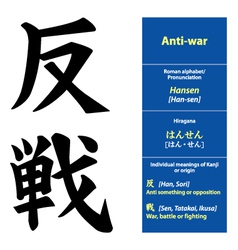 Kanji calligraphy anti war vector