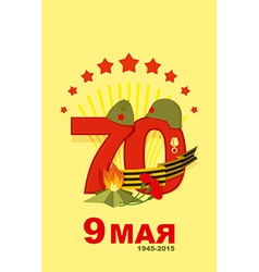 Victory day card 9 may salute congratulation card vector