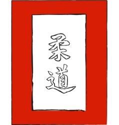 Japan calligraphy - judo vector