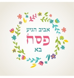 Jewish passover holiday greeting card design vector