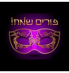 Purim hebrew purple background vector