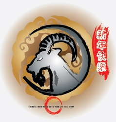 Chinese calligraphy mean year of the goat 2015 no5 vector