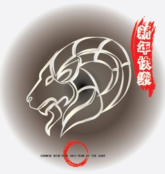 Chinese calligraphy mean year of the goat 2015 no2 vector