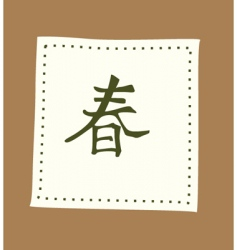 Chinese script vector