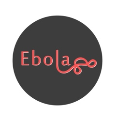 Inscription ebola virus in black circle vector