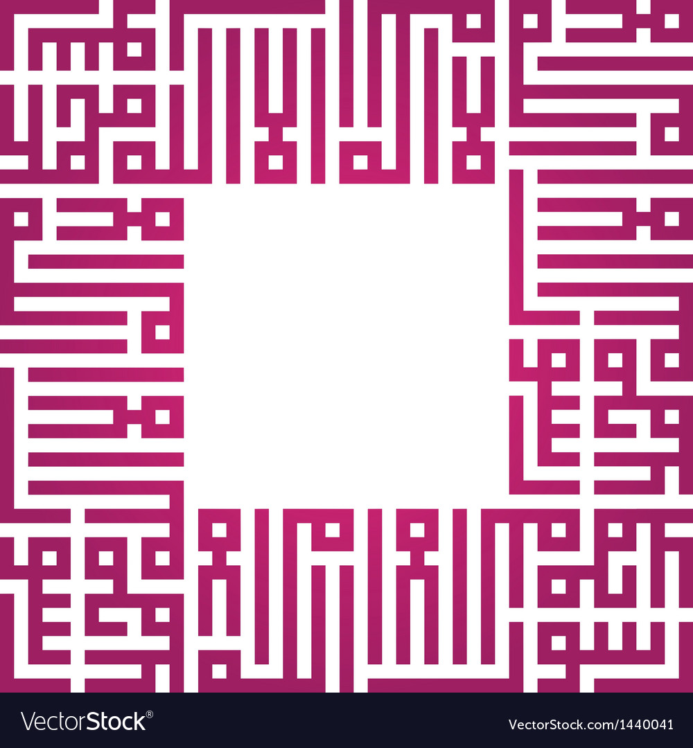 Kufic frame vector | Price: 1 Credit (USD $1)