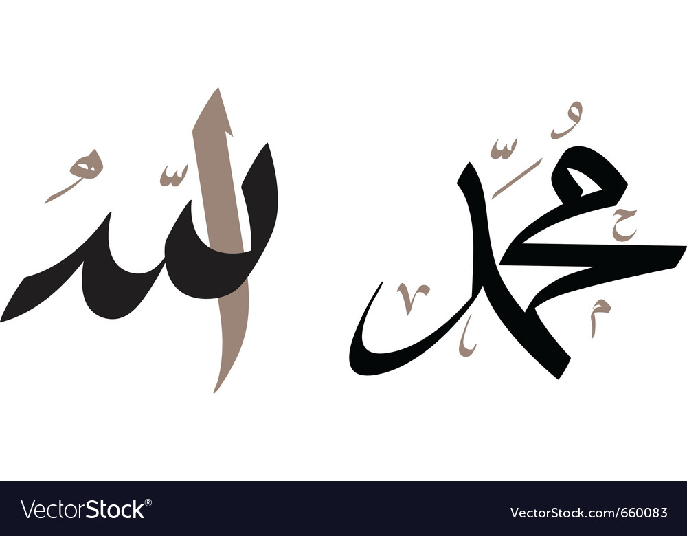 Allah and mohammad calligraphy vector | Price: 1 Credit (USD $1)