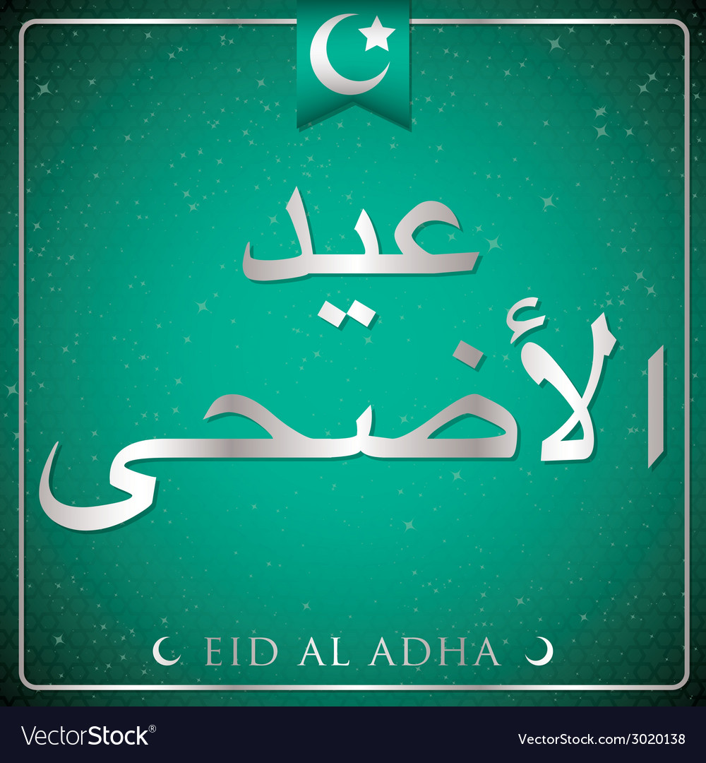 Eid al adha window card in format vector | Price: 1 Credit (USD $1)