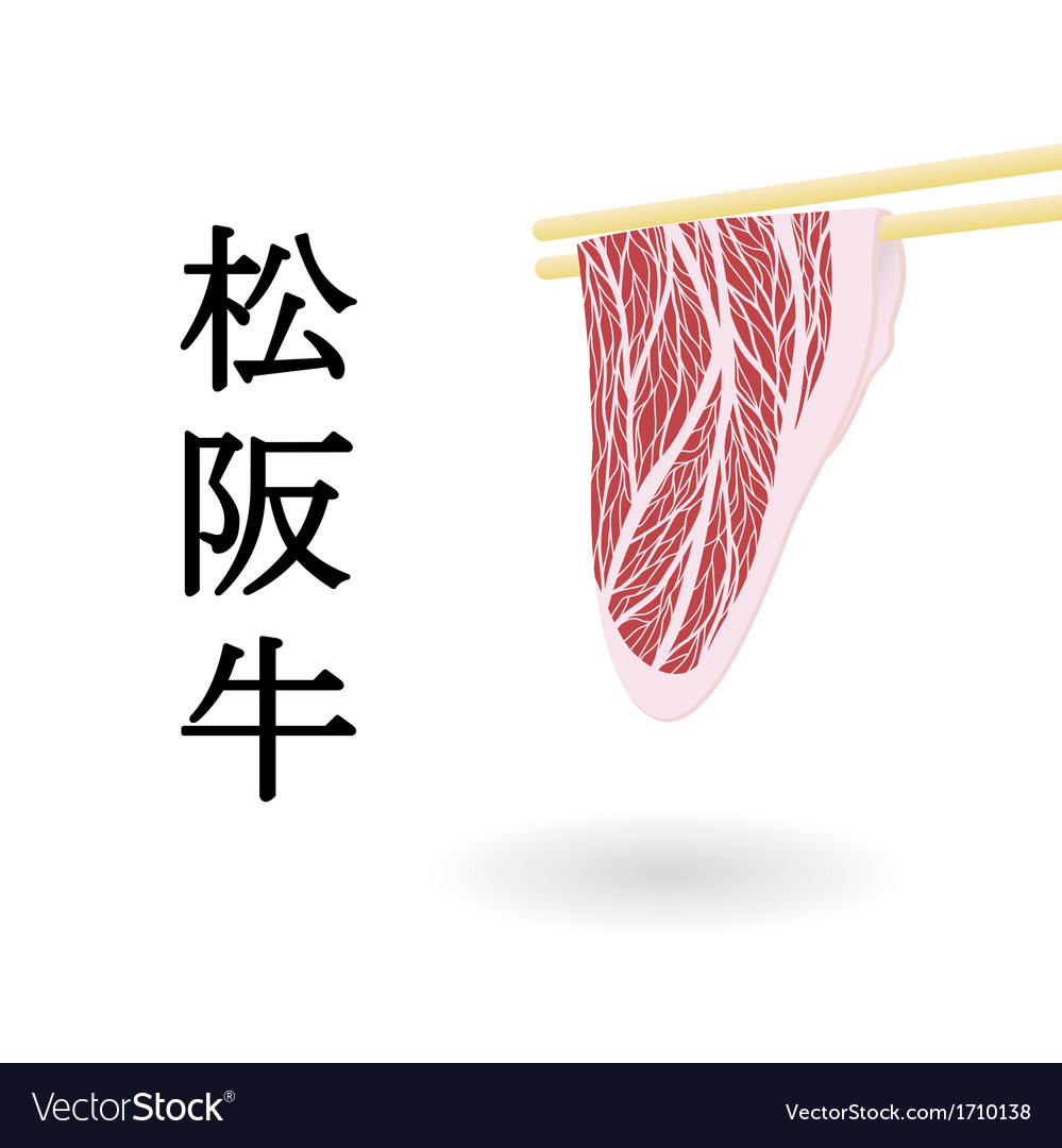 Matsusaka beef vector | Price: 1 Credit (USD $1)