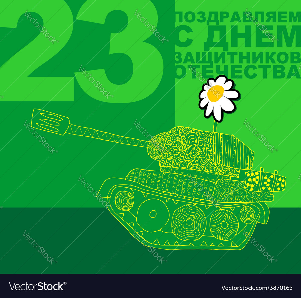 February 23 postcard greetings defender of the vector | Price: 1 Credit (USD $1)
