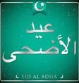 Eid al adha window card in format vector